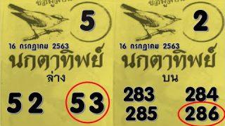 เลขเด็ด หวยซองนกตาทิพย์ 3 ตัวบน 2 ตัวล่าง งวดนี้รวยๆ