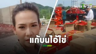 จัดชุดใหญ่ กาละแมร์จุดประทัดแก้บนไอ้ไข่ หลังสิ่งที่ขอสมหวังปราถนา l ข่าวใส่ไข่   ThairathTV