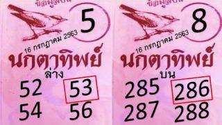 มาแล้ว!!เลขเด็ด หวยซองนกตาทิพย์ 2 ตัวล่าง แม่นๆ
