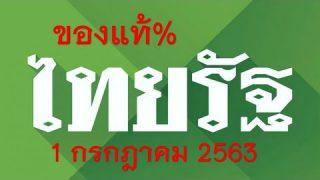 ส่องเลขเด็ด วิเคราะห์หวยไทยรัฐ 3 ตัว 2 ตัว งาดนี้ เฮอีก!!