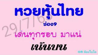 หวยหุ้นไทย สูตรเลขเด็ดล่าสุด เน้นๆ บน ชัวว์ 100%