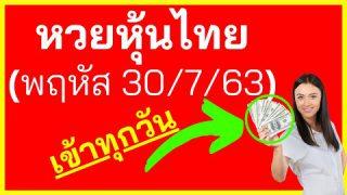 วิเคราะห์แนวทางสูตร หวยหุ้นไทย วันพฤหัส แม่นๆ 4 รอบ