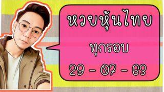 หวยหุ้นไทยล่าสุด สูตรเลขเด็ดแม่นๆ เจาะ 2 ตัว บนล่าง