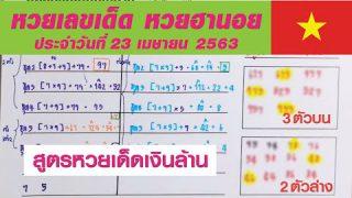เลขเด็ด หวยฮานอยพารวย สูตรหวยเด็ดเงินล้าน 3 ตัวตรง!!